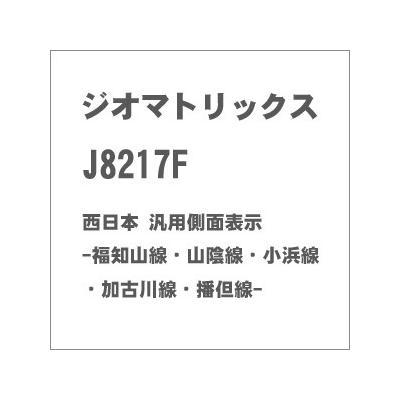 ジオマトリックス・デザイナーズ・インク 西日本 汎用側面表示 福知山線・山陰線・小浜線・加古川線・播但線 J8217Fの商品画像