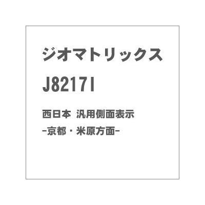 ジオマトリックス・デザイナーズ・インク 西日本汎用側面表示 京都・米原方面 フィルムシール J8217Iの商品画像