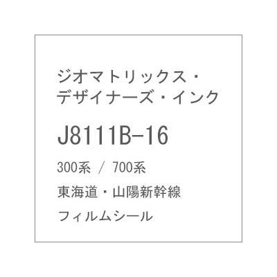ジオマトリックス・デザイナーズ・インク 300系/700系 東海道・山陽新幹線 フィルムシール J8111B-16の商品画像