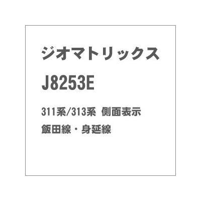 ジオマトリックス・デザイナーズ・インク 311系/313系 側面表示 飯田線・身延線 フィルムシール J8253Eの商品画像