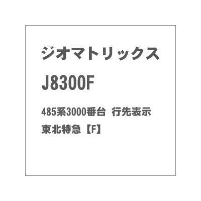 ジオマトリックス・デザイナーズ・インク 485系3000番台 行先表示 東北特急F フィルムシール J8300Fの商品画像