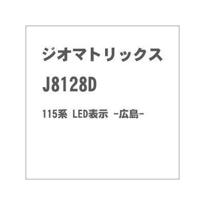 ジオマトリックス・デザイナーズ・インク 115系 LED表示 広島 フィルムシール J8128Dの商品画像