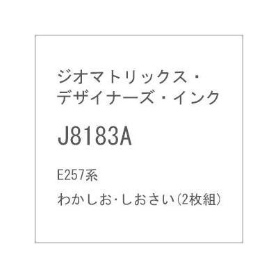 ジオマトリックス・デザイナーズ・インク E257系 わかしお・しおさい(2枚組)フィルムシール J8183Aの商品画像
