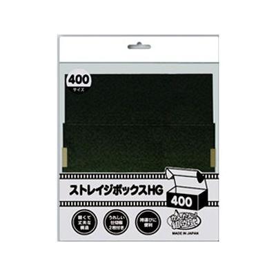 ストレイジボックス HG400の商品画像