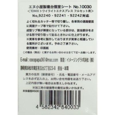 エヌ小屋 寝台個室シート(トワイライトエクスプレス)トミックス製品対応 10030の商品画像