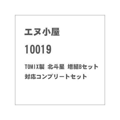 エヌ小屋 北斗星(混成編成対応)増結B 個室内表現シート トミックス製品対応 10019の商品画像