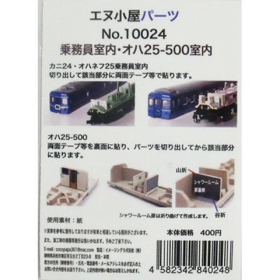 エヌ小屋 乗務員室内・オハ25-500室内 トミックス製品対応 10024の商品画像