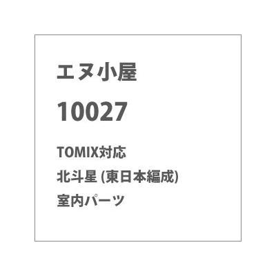 エヌ小屋 北斗星 東日本編成 室内パーツ トミックス製品対応 10027の商品画像