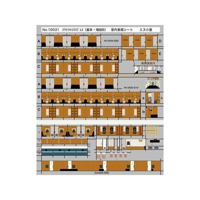 エヌ小屋 寝台列車・室内表現シート トワイライトエクスプレス 基本・増結B 10031の商品画像