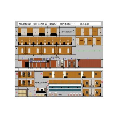 エヌ小屋 トワイライトエクスプレス(増結A)室内表現シート トミックス製品対応 10032の商品画像