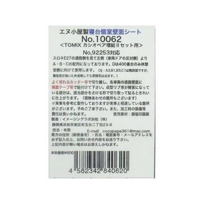 エヌ小屋 寝台個室壁面シート カシオペア増結IIセット用 トミックス製品対応 10062の商品画像