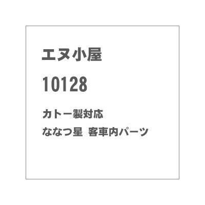 エヌ小屋 室内表現パーツ 「ななつ星」編成 5両分 カトー製品対応 10128の商品画像
