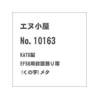 エヌ小屋 EF58用 前面飾り帯(くの字)メタリック カトー製品対応 10163の商品画像