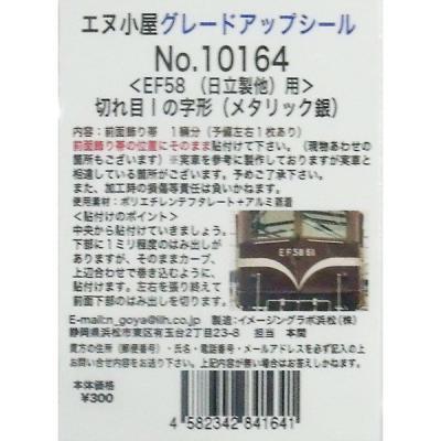 エヌ小屋 EF58用 前面飾り帯(Iの字)メタリック カトー製品対応 10164の商品画像