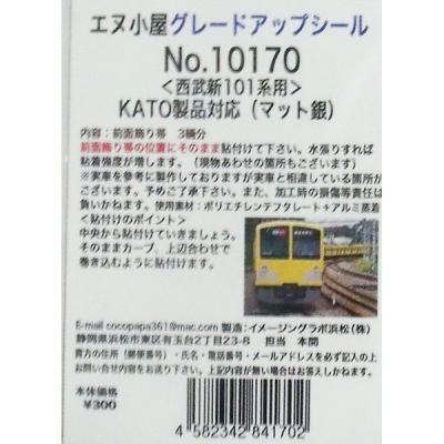 エヌ小屋 西武新101系用 前面飾り帯 グレードアップシール カトー製品対応 10170の商品画像