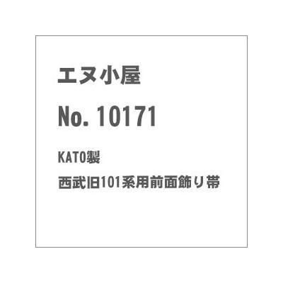 エヌ小屋 西武旧101系用 前面飾り帯 グレードアップシール カトー製品対応 10171の商品画像