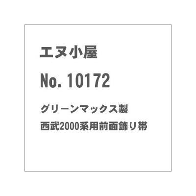 エヌ小屋 西武2000系用 前面飾り帯 グレードアップシール グリーンマックス製品対応 10172の商品画像