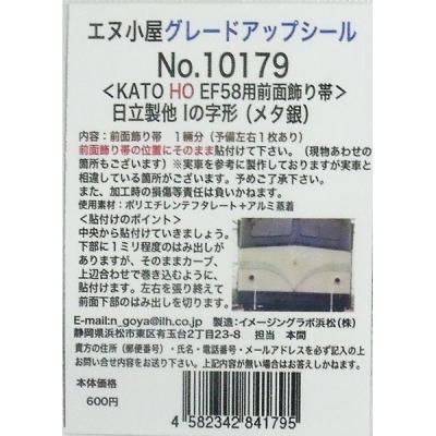 エヌ小屋 HO グレードアップシール EF58用前面飾り帯 カトー製品対応 10179の商品画像