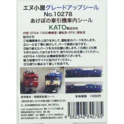 エヌ小屋 グレードアップシール あけぼの牽引機車内シール カトー製品対応 10278の商品画像