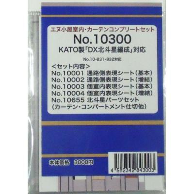 エヌ小屋 室内・カーテンコンプリートセット 「DX北斗星編成」用 カトー製品対応 10300の商品画像