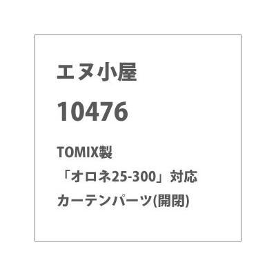 エヌ小屋 オロネ25-300 カーテンパーツ 開閉 トミックス製品対応 10476の商品画像