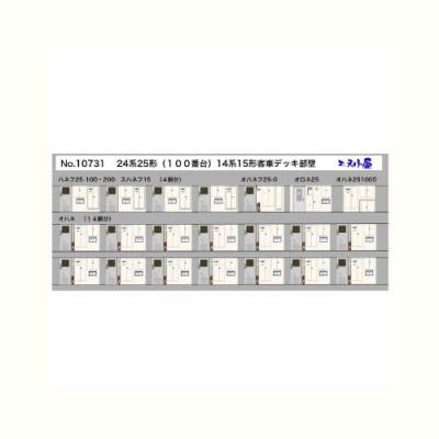 エヌ小屋 14系15形・24系25形100番台客車 デッキ壁パーツ カトー・トミックス共用 10731の商品画像