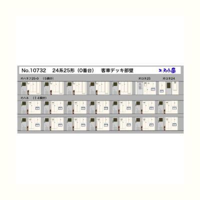 エヌ小屋 24系25形0番台客車 デッキ壁パーツ カトー・トミックス共用 10732の商品画像