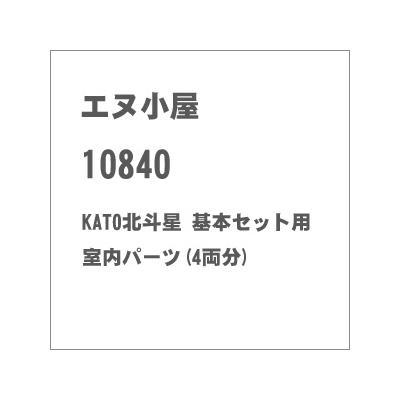 エヌ小屋 HOゲージ KATO 北斗星基本セット用室内パーツ(4両分)品番3-515対応 10840の商品画像
