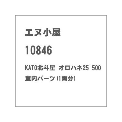 エヌ小屋 HOゲージ KATO オロハネ25-500 室内表現シート(1両分)品番1-570対応 10846の商品画像