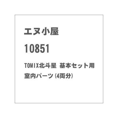 エヌ小屋 HOゲージ TOMIX 北斗星基本セット用室内パーツ(4両分)品番HO-9010対応 10851の商品画像