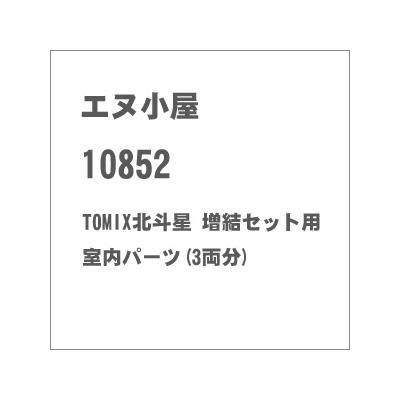 エヌ小屋 HOゲージ TOMIX 北斗星増結セット用室内パーツ(3両分)品番HO-9011対応 10852の商品画像