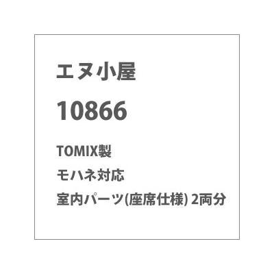 エヌ小屋 室内パーツセット モハネ582・モハネ583用 トミックス製品対応 10866の商品画像