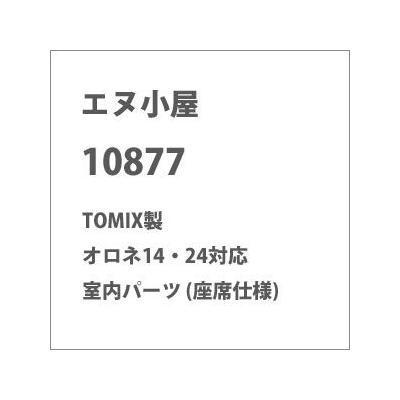 エヌ小屋 オロネ14・24対応 室内パーツ 座席仕様 トミックス製品対応 10877の商品画像