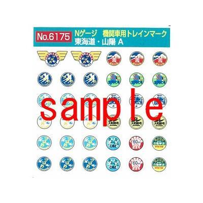 モリヤスタジオ 機関車用トレインマーク 東海道・山陽A 6175の商品画像
