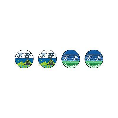 モリヤスタジオ 気動車用大型トレインマーク 宗谷・天北 4枚入り S8003の商品画像