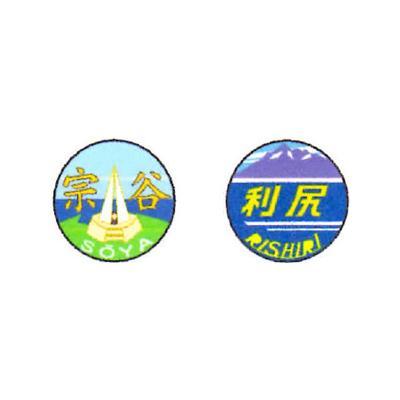 モリヤスタジオ 機関車用大型トレインマーク 宗谷・利尻 W504の商品画像