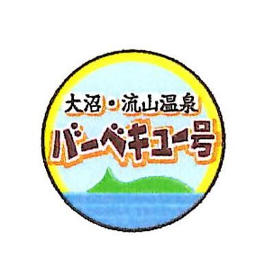 モリヤスタジオ 気動車用大型トレインマーク 大沼・流山温泉バーベキュー号 W525の商品画像