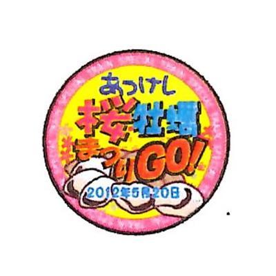 モリヤスタジオ 気動車用大型トレインマーク あっけし桜牡蠣まつりGO! W524の商品画像
