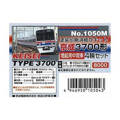 GREENMAX 京成電鉄3700形電車 中間車4両セット 1050Mの商品画像