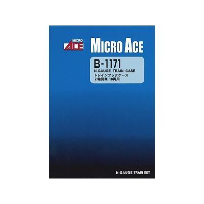 MICROACE トレインブックケース 2軸貨物 18両用 B1171の商品画像
