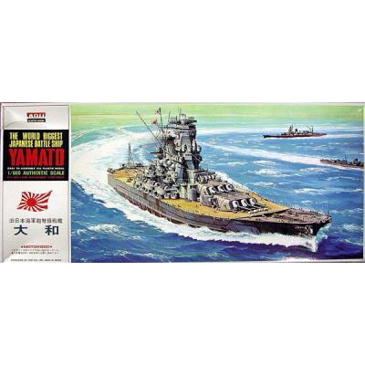 戦艦 大和 (1/600スケール A121 戦艦・空母 No.01 221815)の商品画像
