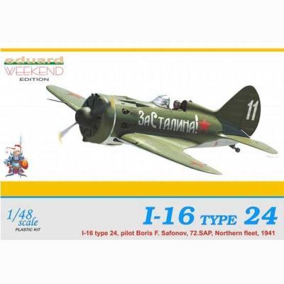 ポリカルポフ I-16 タイプ24 (1/48スケール ウィークエンドエディション EDU8468)の商品画像