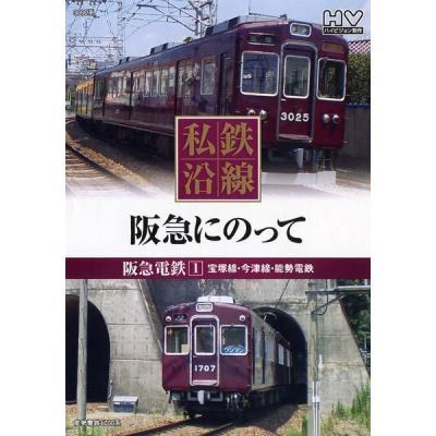 趣味、実用、教養の鉄道映像ソフト