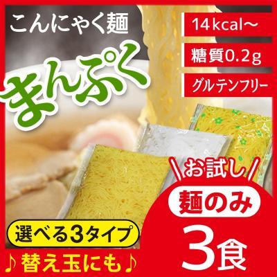 低糖麺、こんにゃく麺