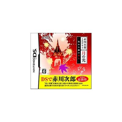 【DS】 赤川次郎ミステリー 月の光 -沈める鐘の殺人-の商品画像