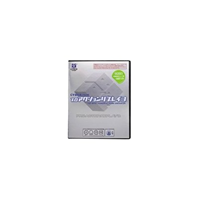 【PS2】 CYBER・プロアクションリプレイ3 (PS2用)の商品画像