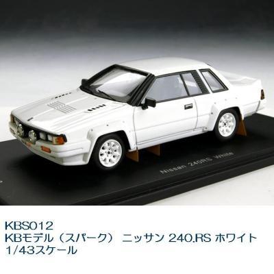 ニッサン 240.RS ホワイト (1/43スケール KBS012)の商品画像