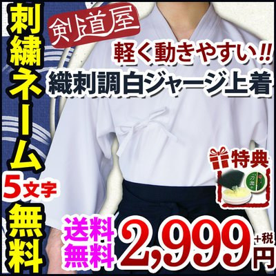 織刺調・白色ジャージ剣道上着