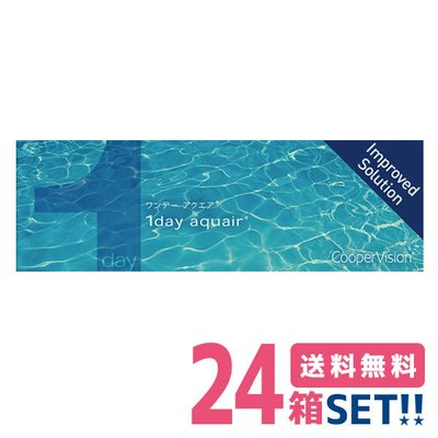 クーパービジョン・ジャパン ワンデーアクエア 30枚入り 24箱の商品画像