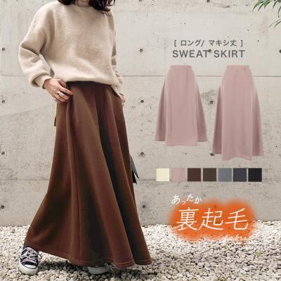 ロング、マキシ丈スカート